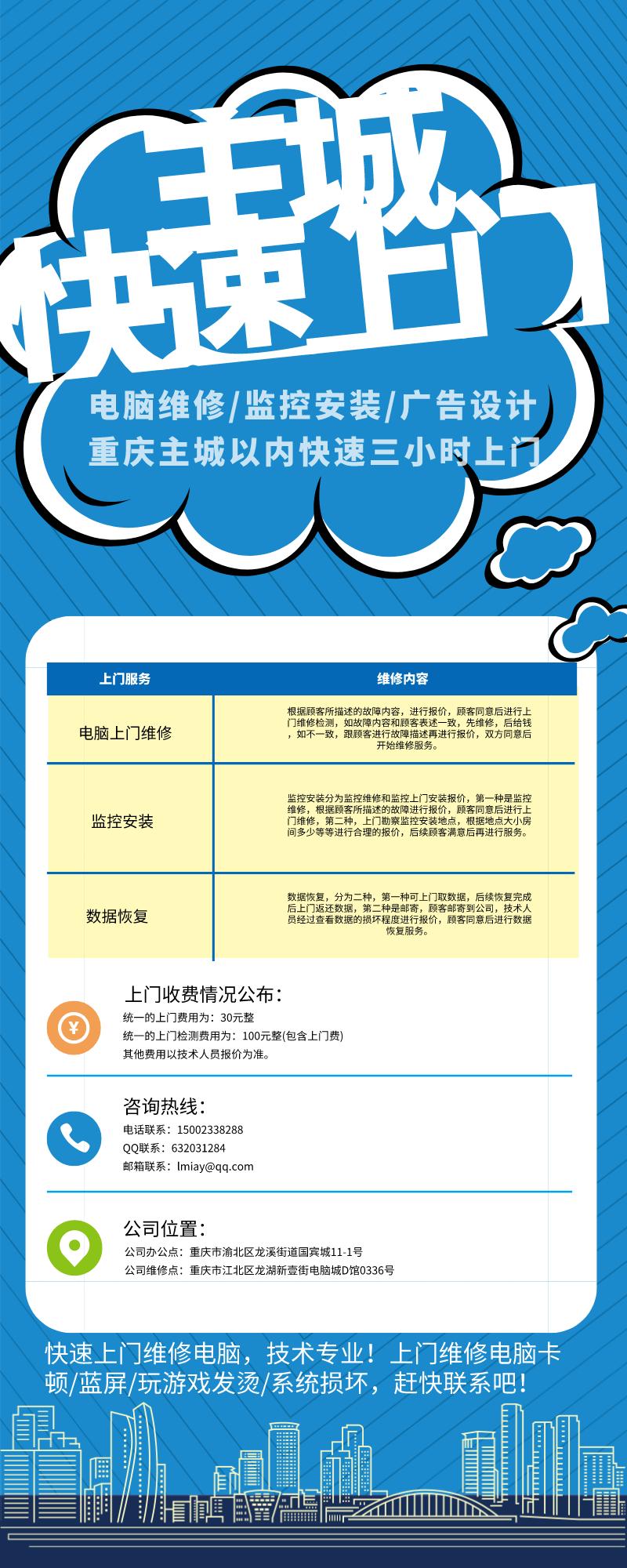 重庆电脑维修上门联系-重庆电脑维修-重庆梓菊科技公司