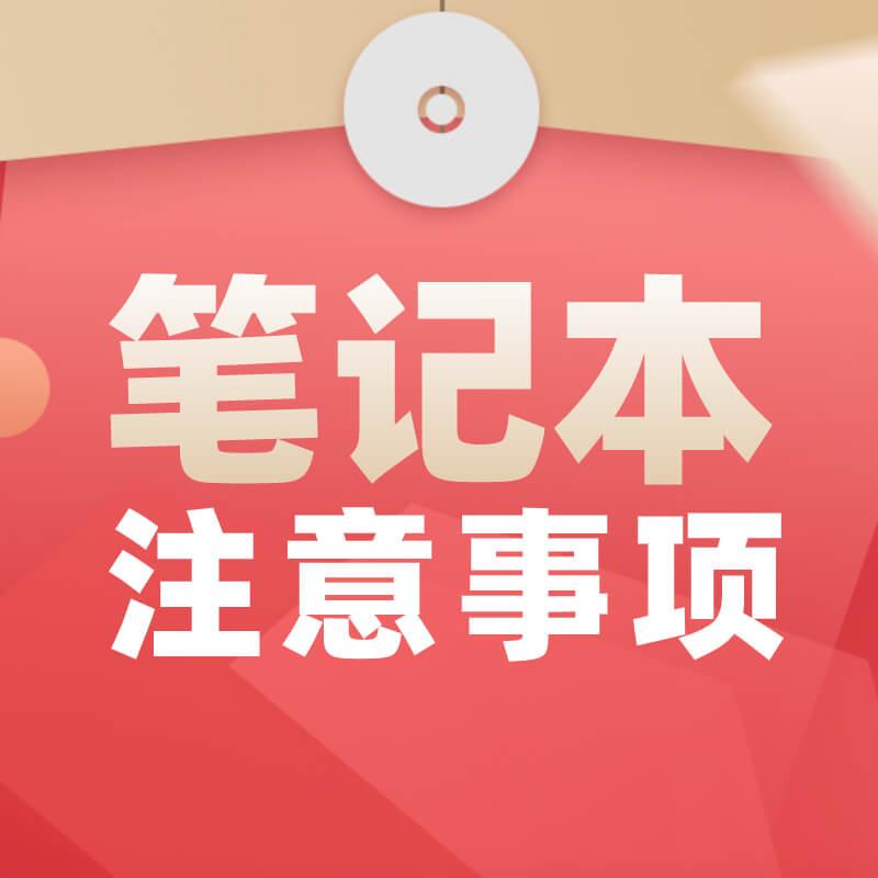 新买笔记本(或维修)的注意事项-重庆电脑维修-重庆梓菊科技公司