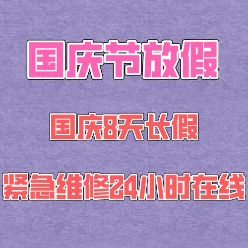 国庆节放假通知-重庆电脑维修-重庆梓菊科技公司