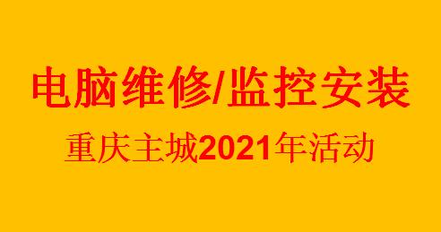 年后电脑维修监控安装活动-重庆电脑维修-重庆梓菊科技公司