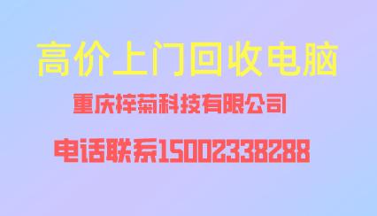 重庆免费上门高价回收旧电脑、旧配件-重庆电脑维修-重庆梓菊科技公司