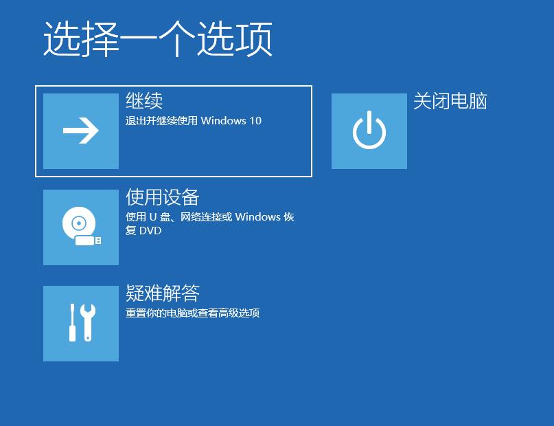 电脑登录界面如何进入恢复模式-重庆电脑维修-重庆梓菊科技公司